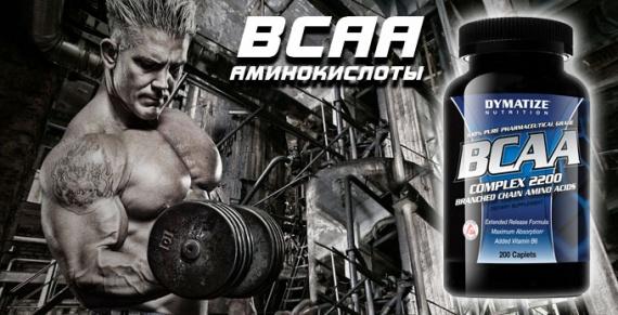 Заметки начинающего культуриста: BCAA аминокислоты